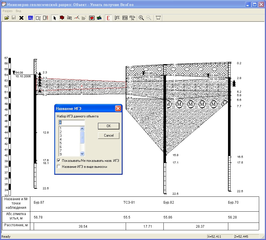 software WenGeo for geotechnical investigations, Soils Field test methods by  piles, Soils Classification, Soils Laboratory testing