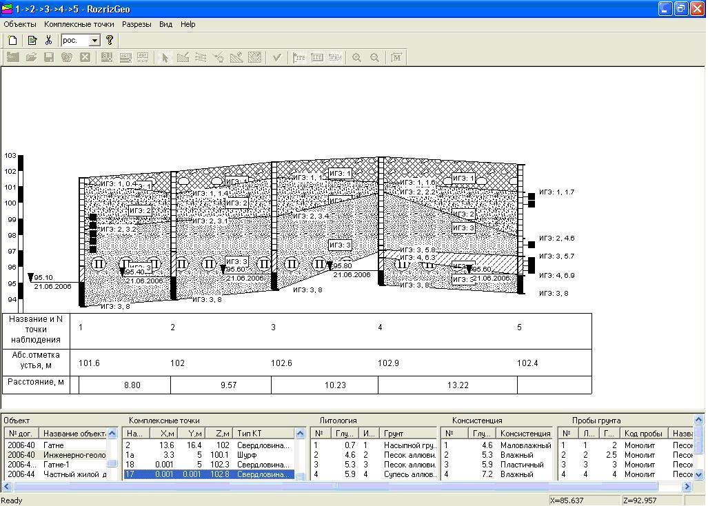 Программное обеспечение (софт) RozrizGeo для инженерной геологии